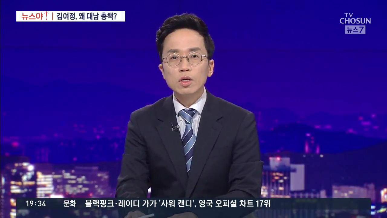 [뉴스야?!] 김여정이 왜 대남총책?