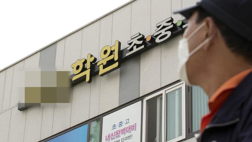 '완치 판정' 거짓말 학원강사, '극심한 스트레스'로 퇴원 대신 재입원