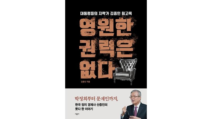 [취재후 Talk] 김종인이 털어놓은 '노태우 핵개발 비화'…'자금조달 관여했다'