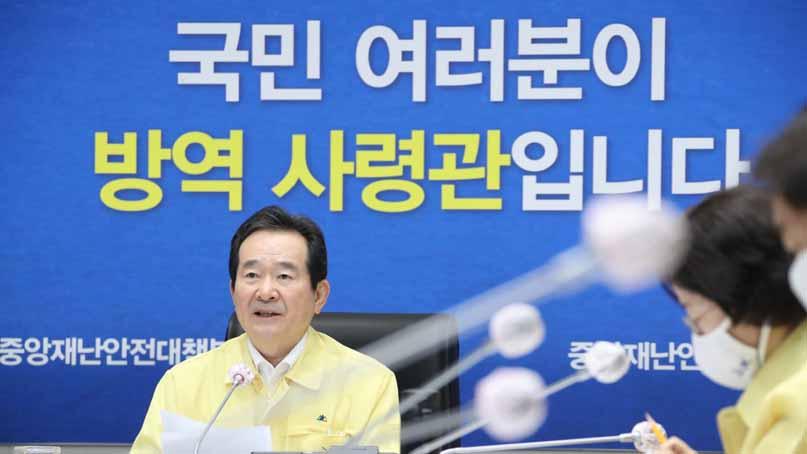 정부 '수도권 방역강화 조치 기간 연장'