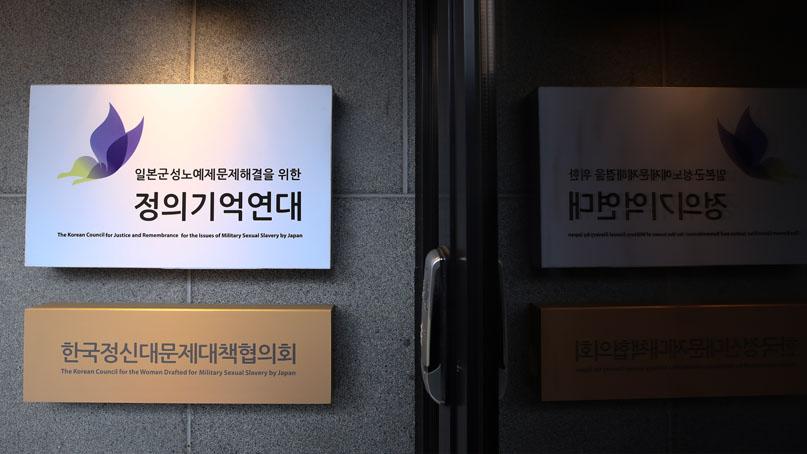 정의연, 길원옥 할머니 기부내역 공개로 반박…'양아들도 금전적 지원받아'