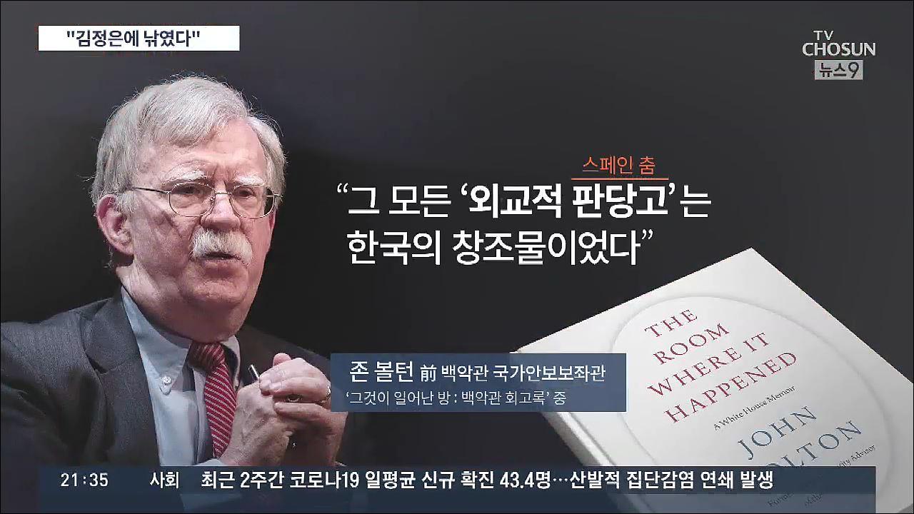 볼턴 '비핵화 협상은 韓 창조물…트럼프, DMZ서 사진찍을 생각만'