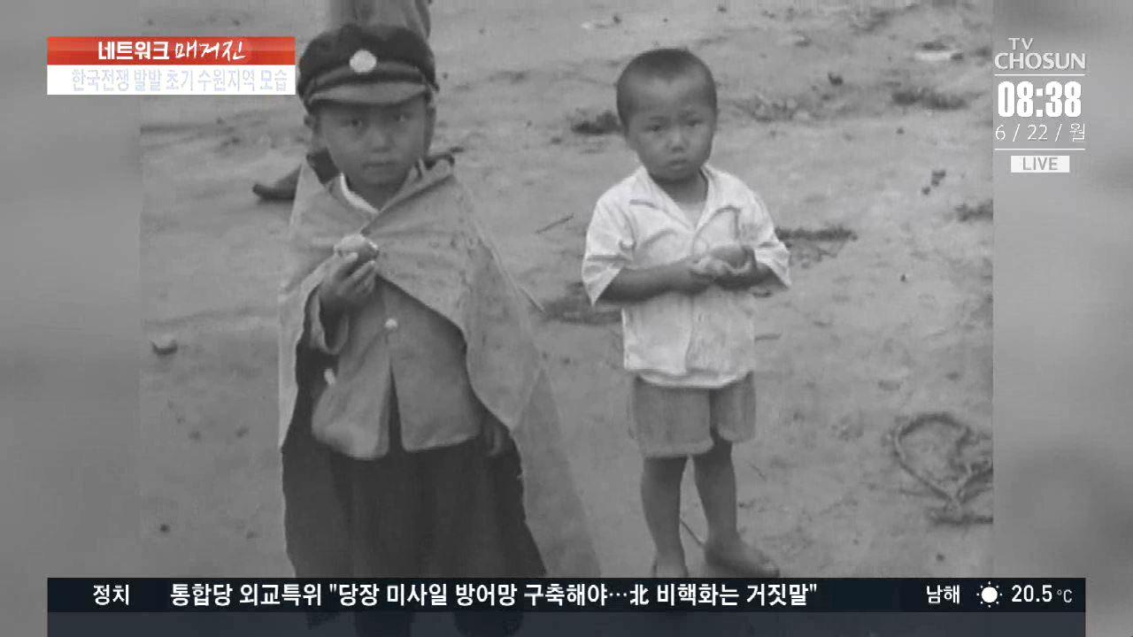 수원시, '한국전쟁 70주년' 맞아 25일 희귀 영상물 공개