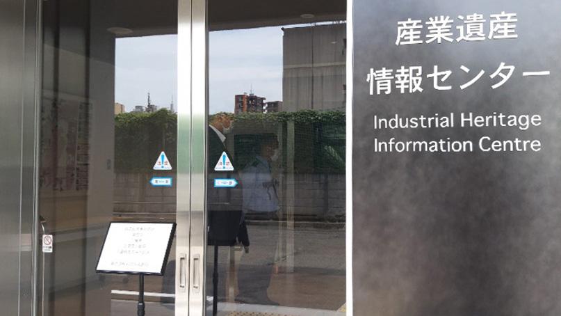 정부, '역사왜곡 논란' 日 산업유산정보센터에 강력 대응 방침