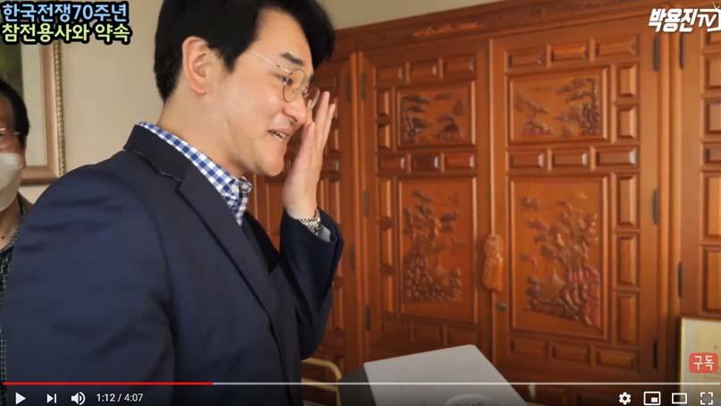 박용진 의원이 참전용사 찾아 눈물 흘린 사연