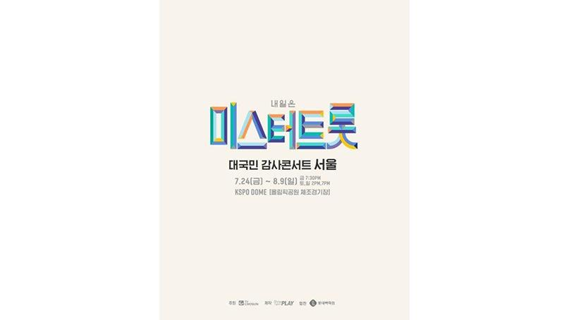 미스터트롯 서울공연, '좌석간 거리두기'로 7월말 공연 시작