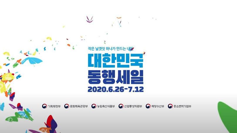 '대한민국 동행세일' 오늘 시작…먹거리에 자동차까지 할인