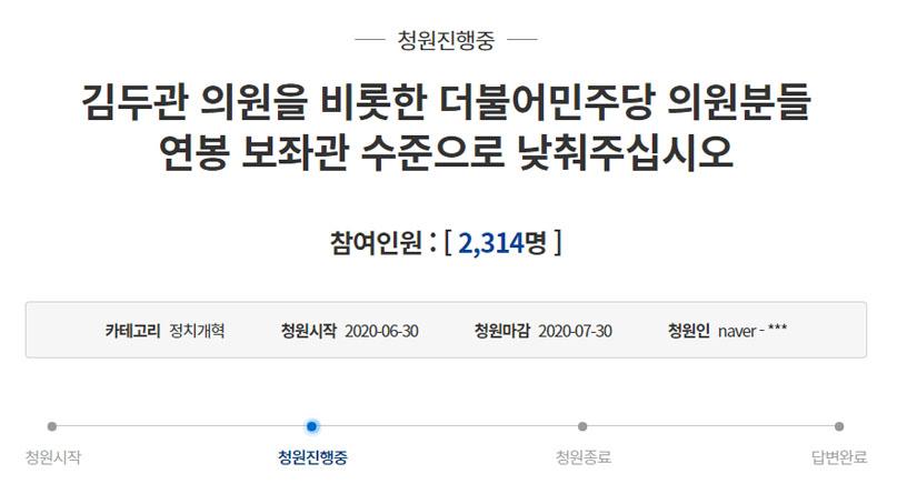 '김두관 연봉, 보좌관 수준으로 낮춰 달라'…靑청원 등장