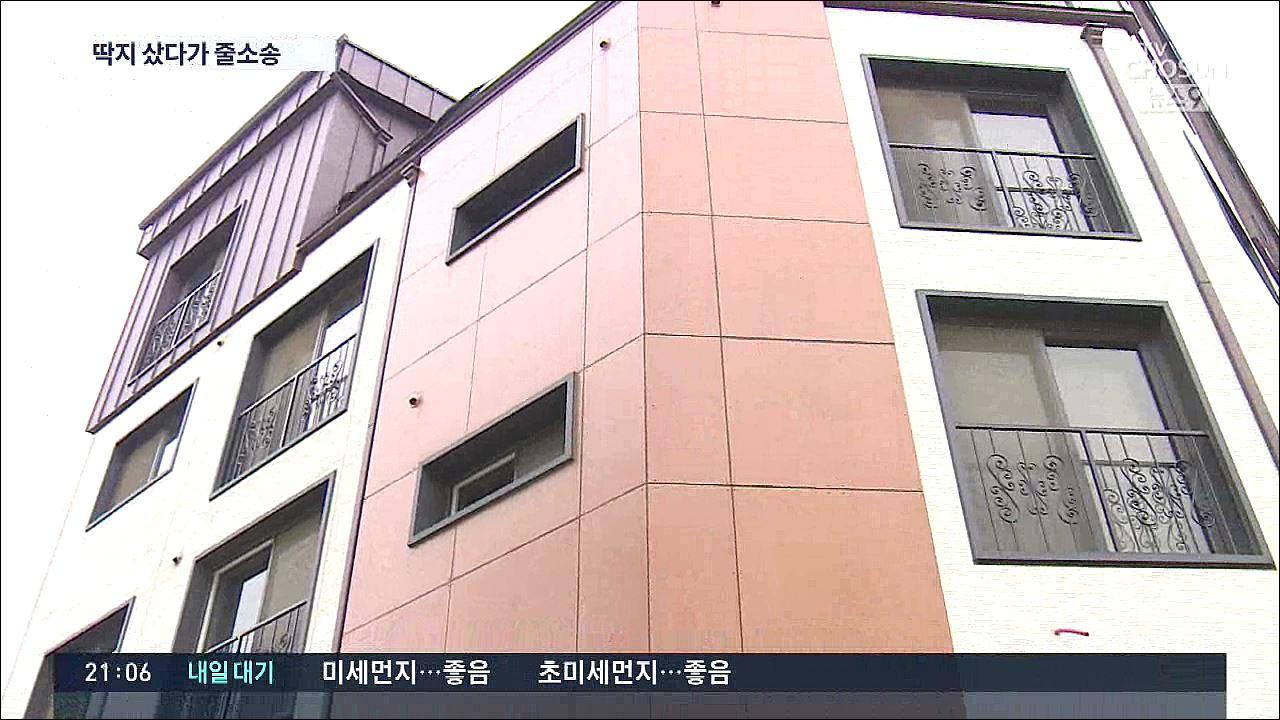 무더기 소송 휘말린 '분양권 딱지' 매수자…건물 헐고 쫓겨날 판