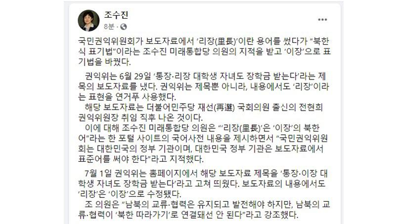 북한식 표현 '리장' 썼다가…野 지적에 정정한 권익위