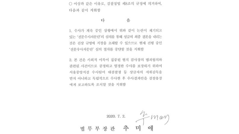 추미애, 윤석열에 '채널A 사건 관여말라'…지휘권 발동