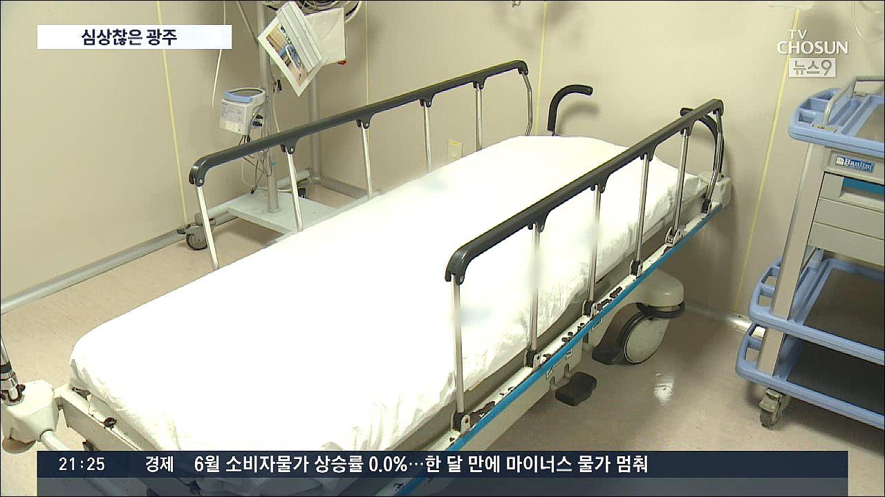 광주 신규 확진 22명, 남은 병상 17개뿐…KT·삼성 SDS 사옥 폐쇄