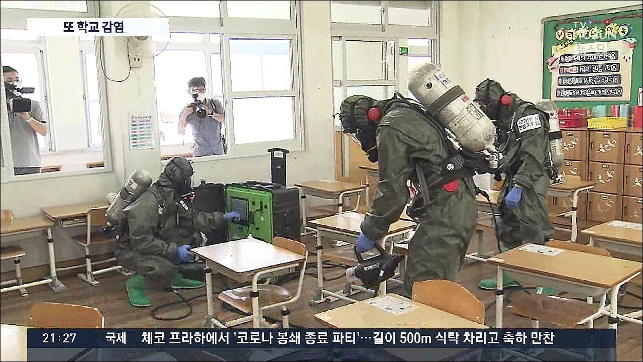 대전 학내 전파 이어 학교 근무자 확진… 광주시 '등교 중단'