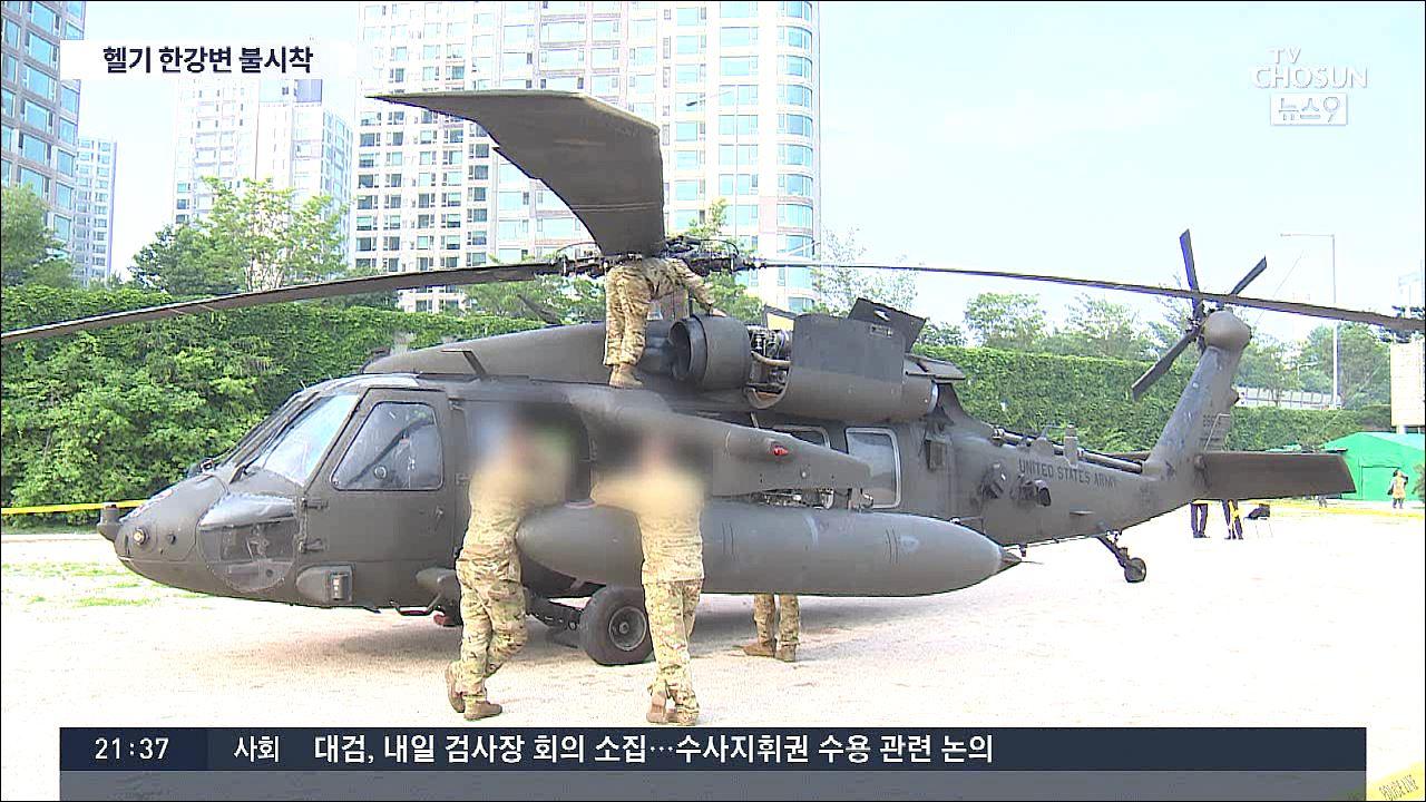 '엔진 고장' 주한미군 헬기, 한강 둔치에 임시 착륙