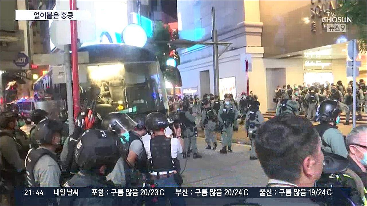 보안법에 얼어붙은 홍콩…美 '공산당 도시', 英 '시민권 기회 제공'