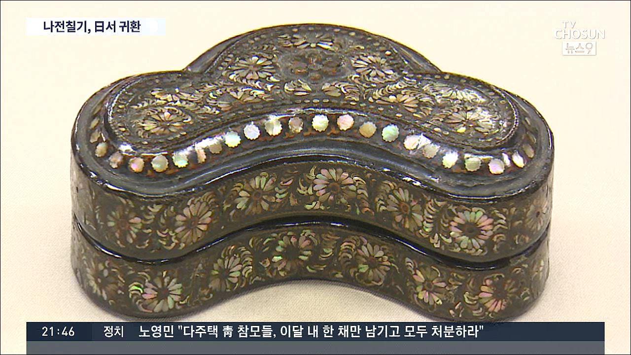 전세계 3점뿐인 고려 '나전합', 日서 귀환…'극초정밀' 예술