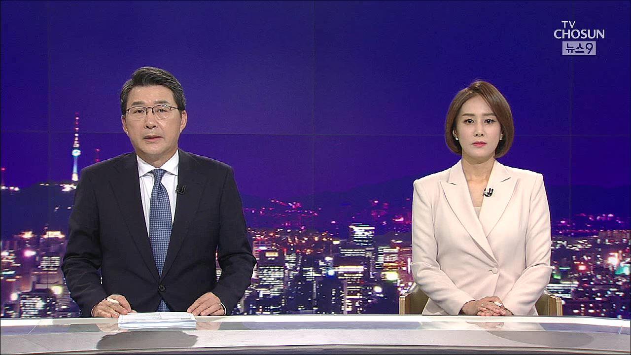 7월 2일 '뉴스 9' 클로징
