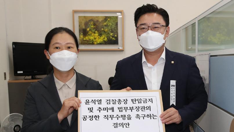 통합당·국민의당, '추미애의 윤석열 탄압 금지' 결의안 공동 제출