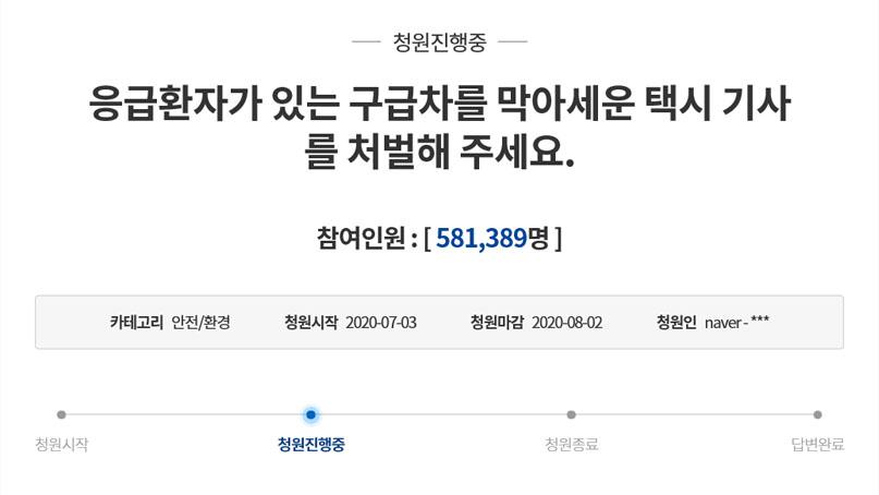 [단독] 구급차 막아선 택시기사, 사고 3주 전 입사한 30세