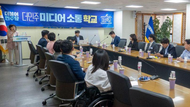 민주당, '미디어 대응 역량' 강화 위한 '미소학교' 개강