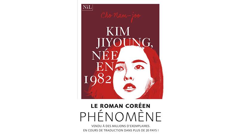 '82년생 김지영', 프랑스 에밀 기메 아시아문학상 후보 올라