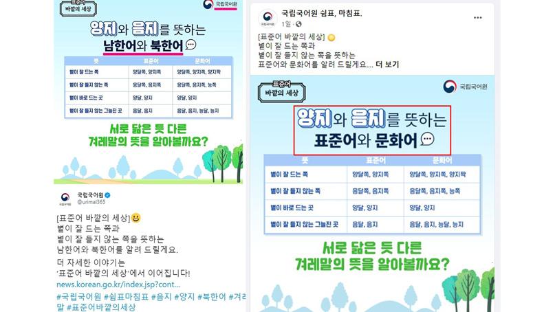 [단독] '북한어' 반대는 '남한어'?…국립국어원의 황당한 홍보