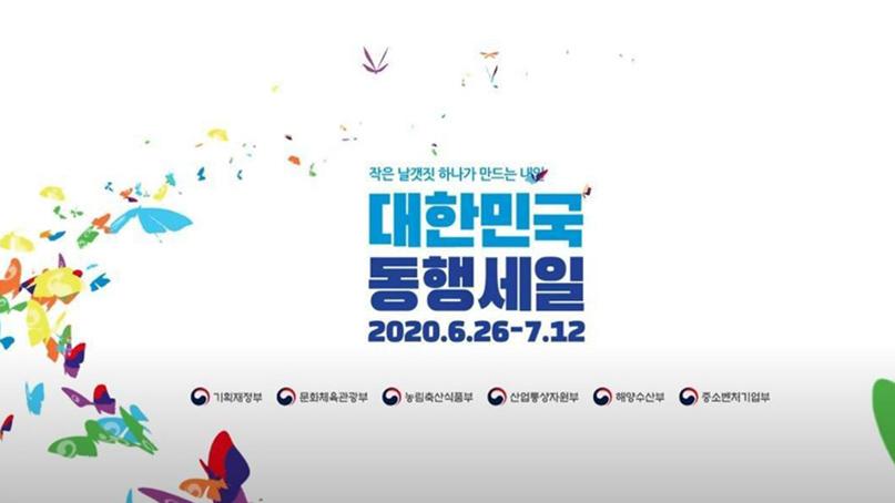 '대한민국 동행세일' 비대면 매출 259억…대형마트만 매출 ↓