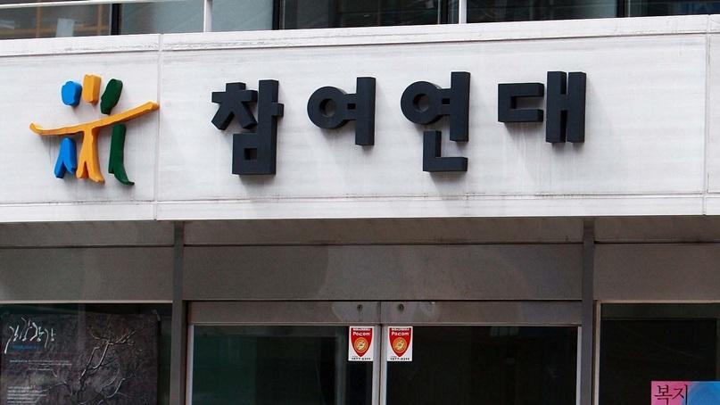 민변 이어 참여연대도 '진상규명'…창립멤버 故 박원순 철저조사 촉구