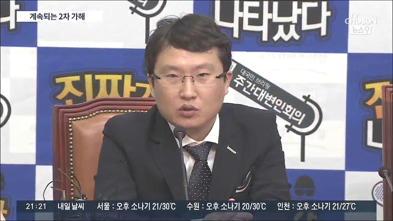 이동형 '숨어서 뭐하나', 박지희 '4년간 뭐하다 이제'…'2차 가해' 논란