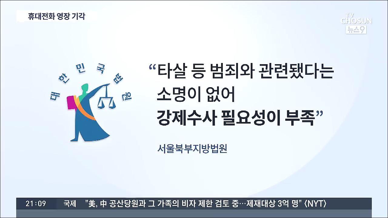 박원순 휴대전화 영장 기각…경찰, 朴 사망 1주일만에 수사TF