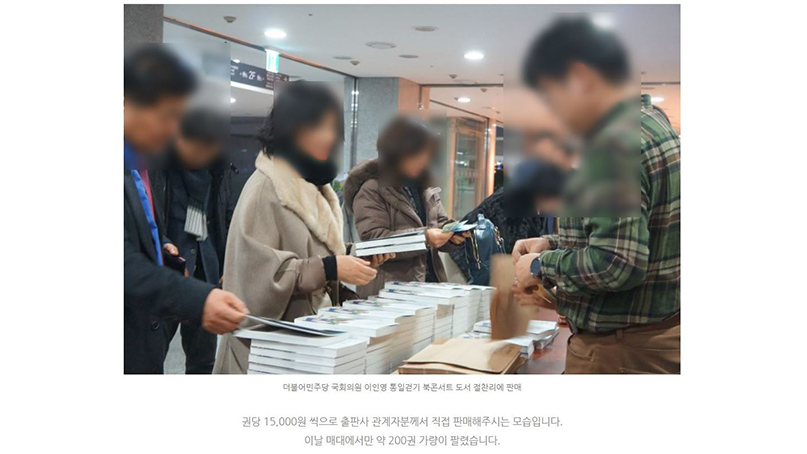 [단독] 이인영 책 3년간 인지세 '0원'…권익위 '김영란법 위반 소지'