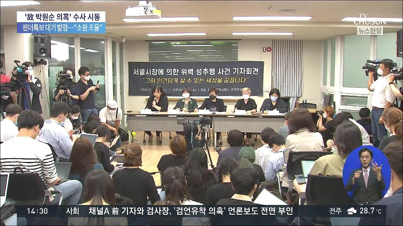 警, 박원순 비서실 동료 소환…피해자측 '인권위 조사 안 받을 것'