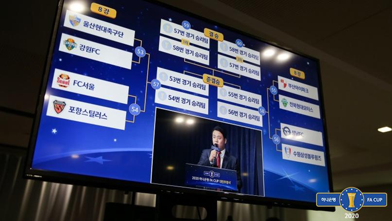 프로축구 FA컵 8강 대진표 확정…울산 vs 강원 등 7월 29일 4경기