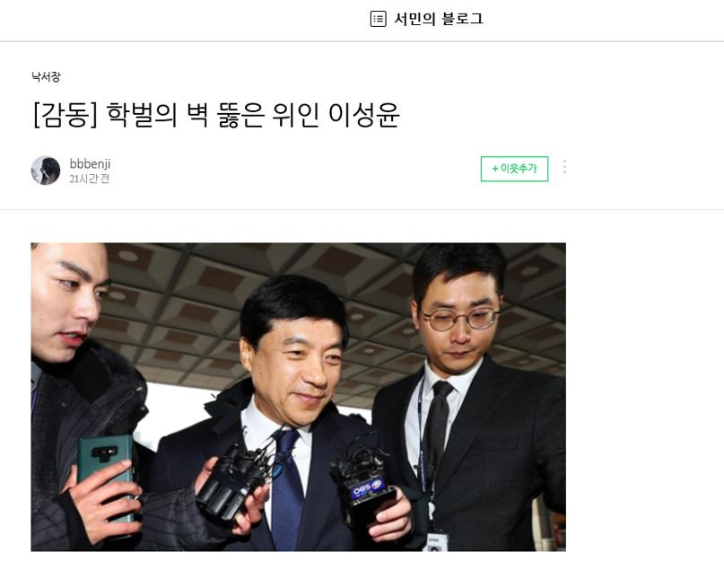 서민 교수 '조직 아닌 文충성하는 이성윤 검찰총장 될것'
