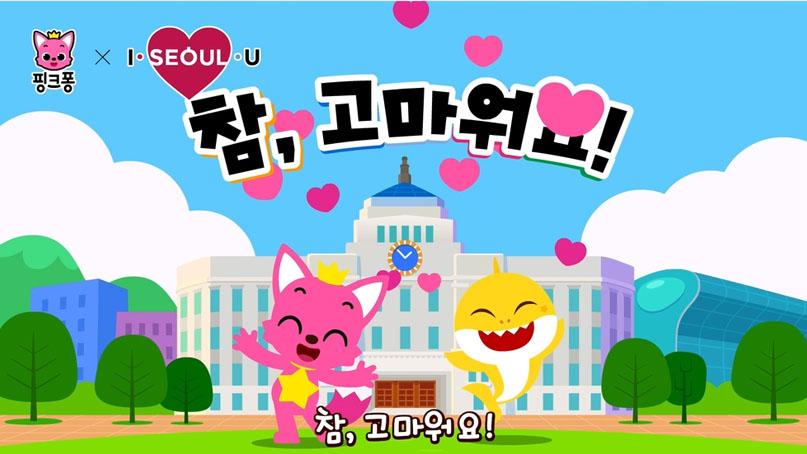 핑크퐁·아기상어 '참 고마워요' 음원 제작…'코로나 극복 노력 시민들 응원'
