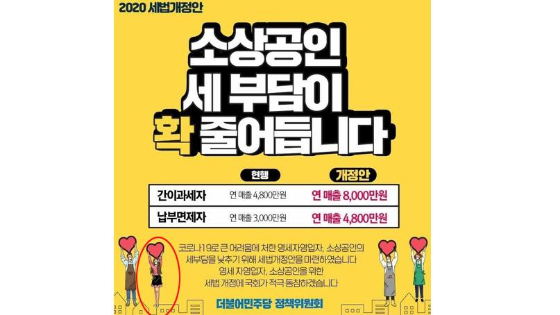[취재후 Talk] 민주당 정책위가 내놓은 '2020 세법개정안' 포스터…'성인지 감수성' 부족 논란