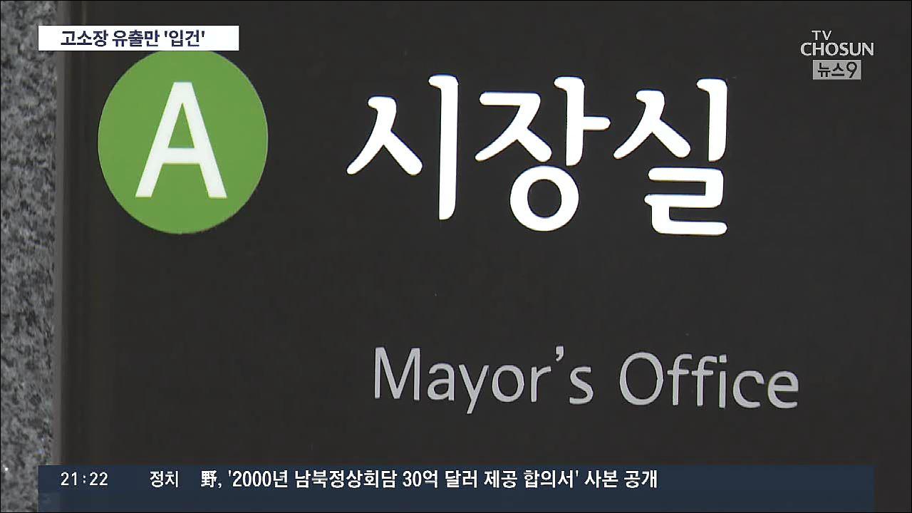 경찰, '박원순 추행 방조' 10여명 조사…'고소장 유출' 3명 입건