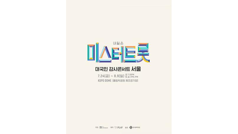 '미스터트롯' 서울 콘서트 연기…'향후 공연 일정은 추후 공지'