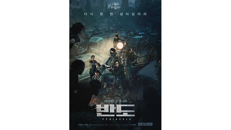 영화 '반도' 개봉 14일째 300만 관객 돌파