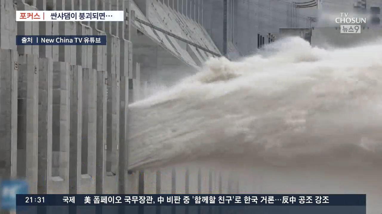 [포커스] '싼샤댐 붕괴' 시뮬레이션 영상 등장…국내 영향은?