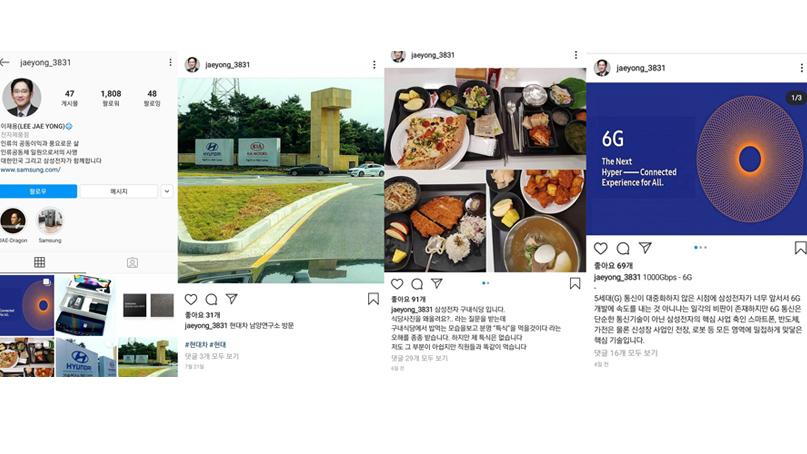 '삼성 구내식당입니다'…이재용 부회장 사칭 SNS 등장