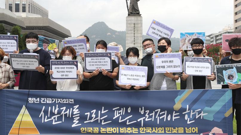 '신분제 그리는 펜 부러져야'…청년단체들, '인국공 사태' 비판