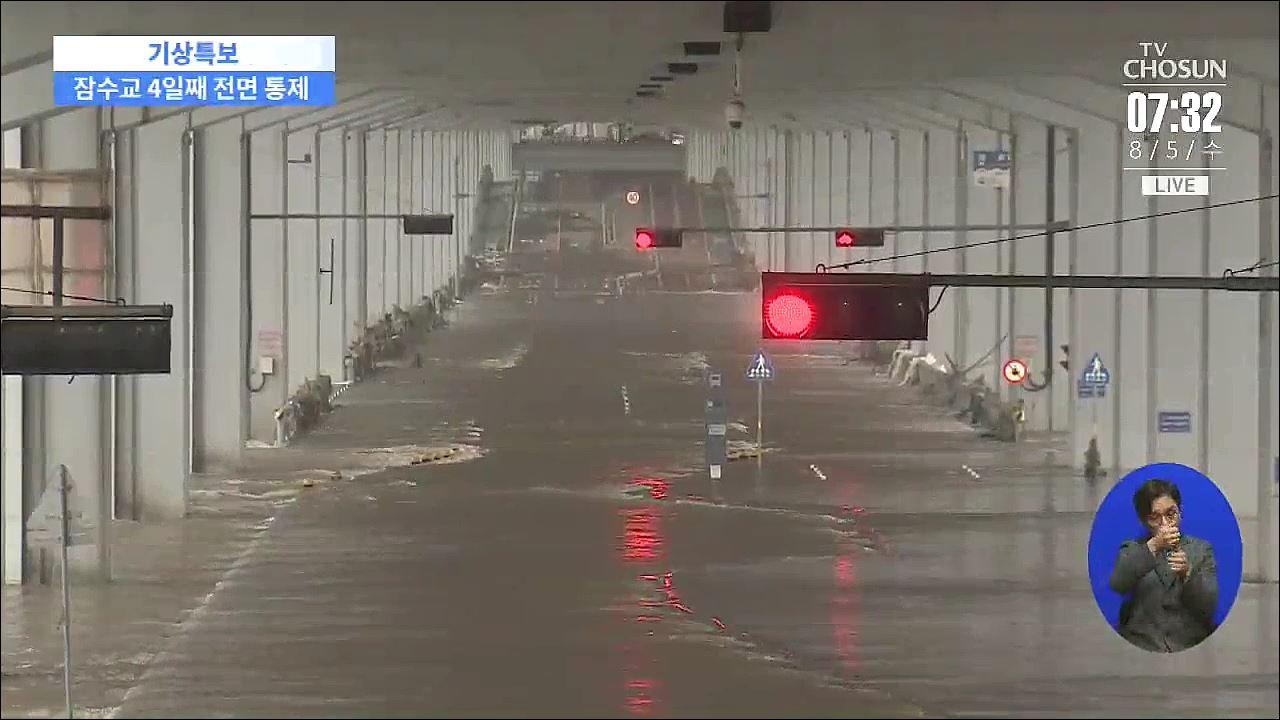잠수교 통제 나흘째…수도권 오늘 폭우 예보