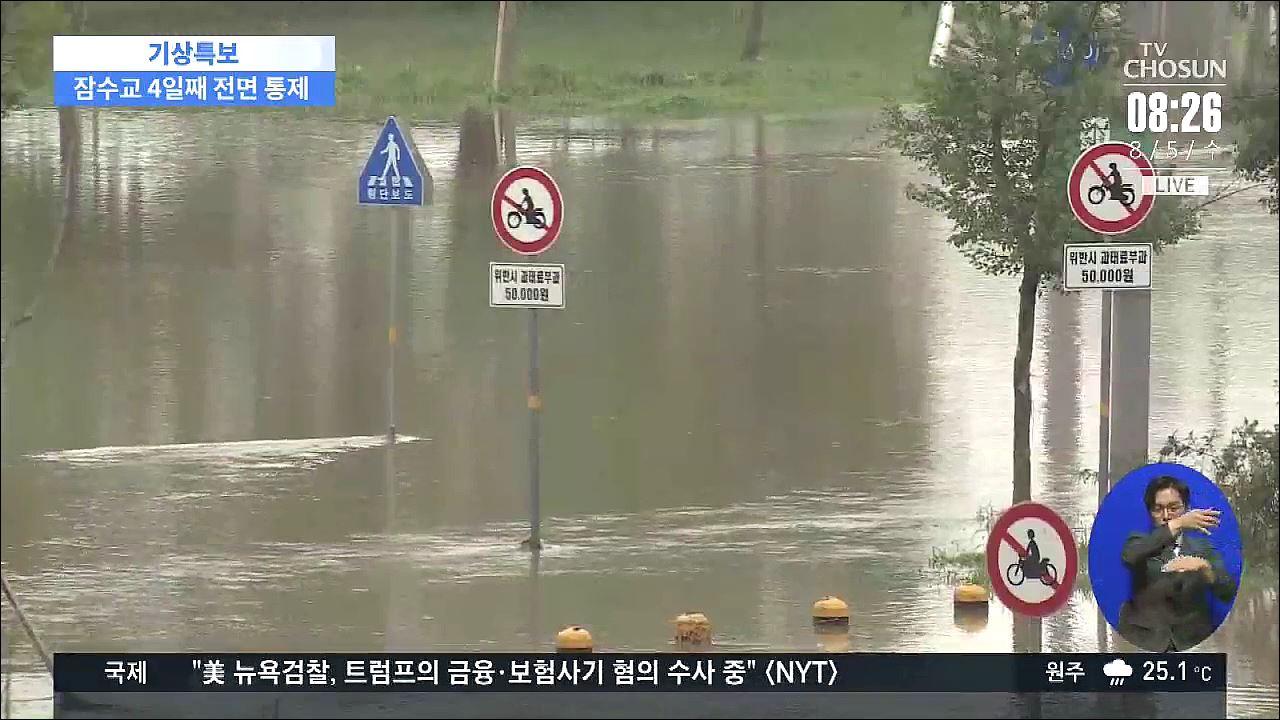 잠수교 통제 4일째…수도권 오늘 폭우 예보