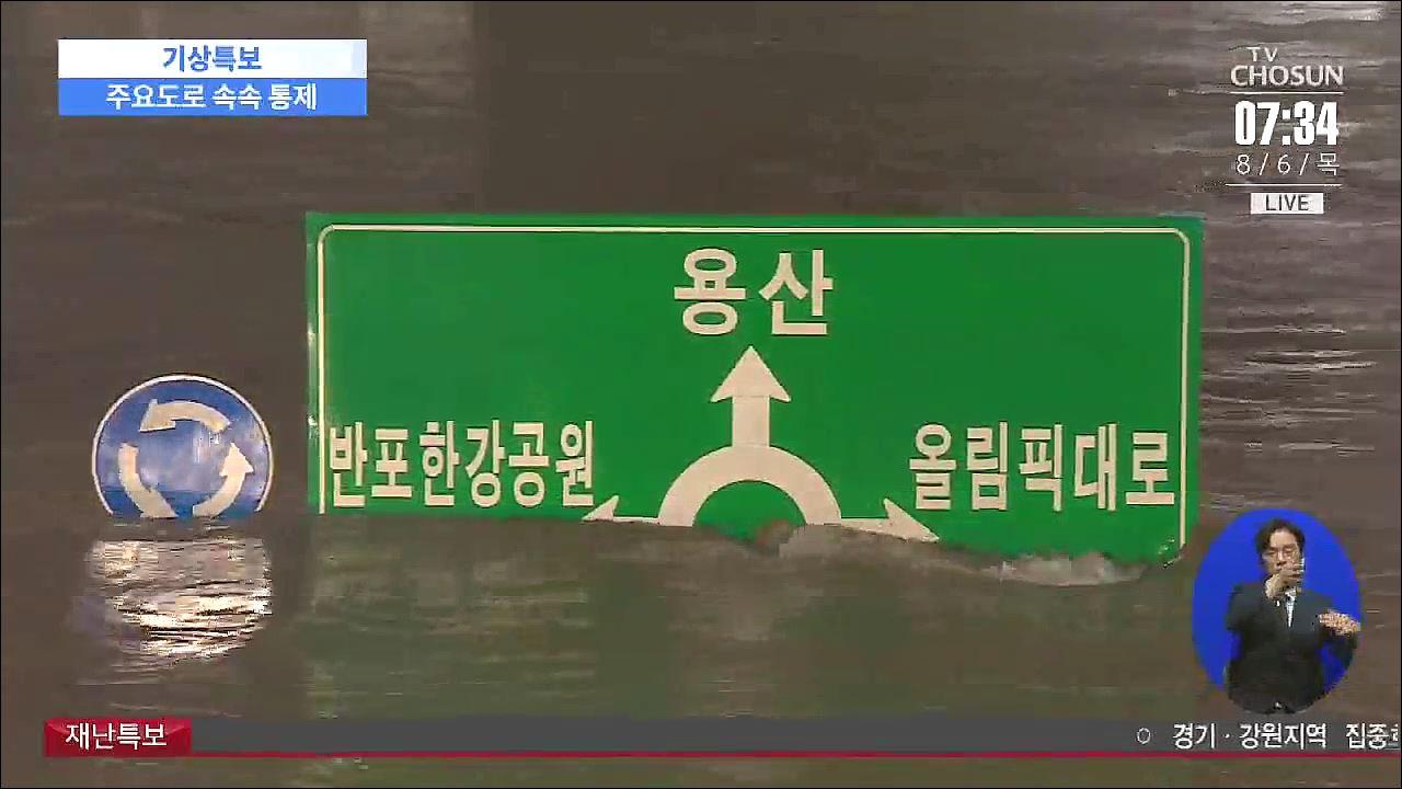 소양강댐 방류로 5일째 잠수교 통제…도로 곳곳 통제