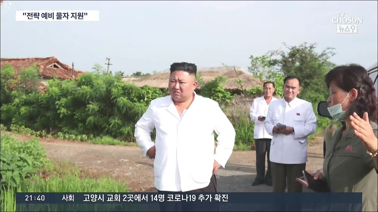 김정은, 황북 수해현장 방문…'위원장 예비물자' 지원 지시