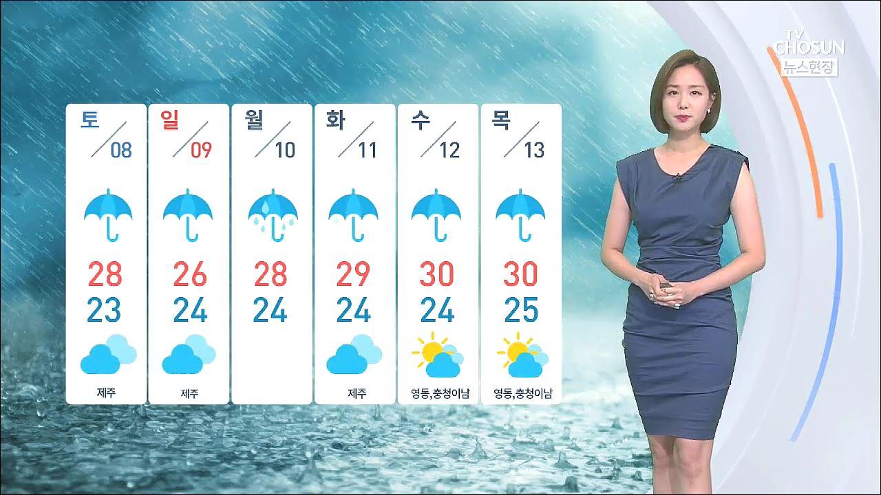[날씨] 저녁부터 중부지방 집중호우…내일까지 300㎜↑ 물폭탄