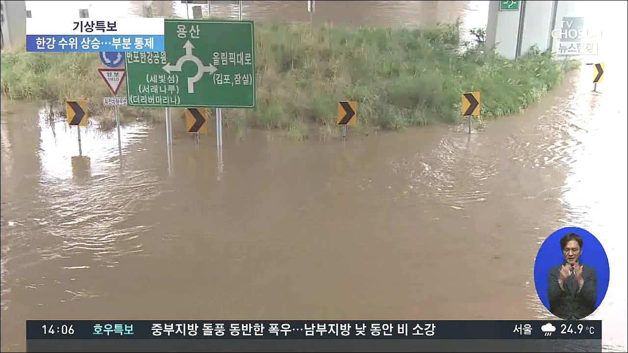 서울 올림픽대로 일부 통제…경기 북부 시간당 30㎜ '물폭탄'