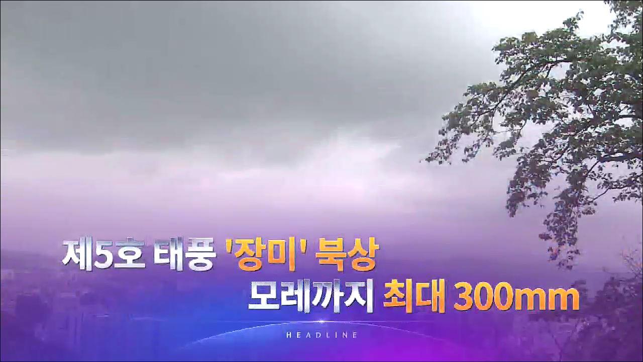 8월 9일 '뉴스 7' 헤드라인