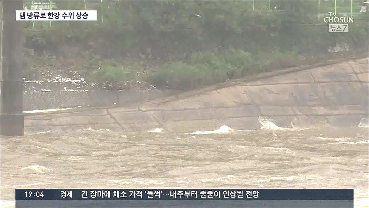 한강 수위 상승…팔당댐 등 상류 방류량 증..